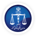 اداره کل پزشکی قانونی استان بوشهر